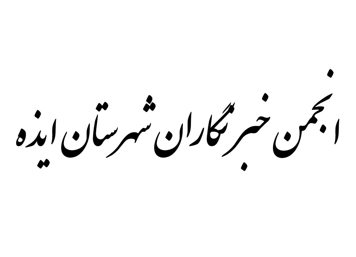 نشست تشکیل انجمن خبرنگاران شهرستان ایذه برگزار شد
