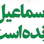 انتشار کتاب «اسماعیل زنده است» شهید شاخص بسیج اصناف خوزستان