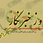 راهاندازی کانون هنرمندان و خبرنگاران هلال احمر ایذه
