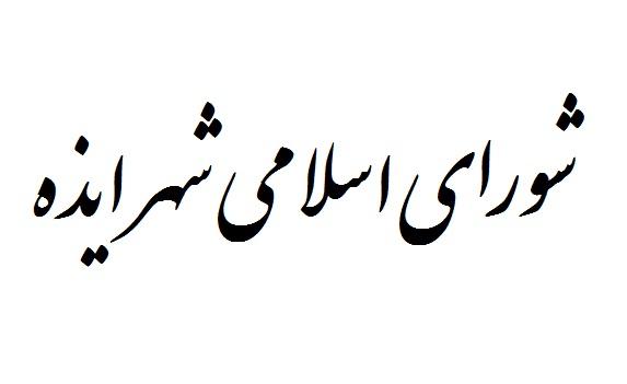 شورای شهر تعیین و تکلیف کننده سرنوشت شهرداری ایذه است/فضای مجازی دنبال حواشی خود است