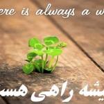 «همیشه راهی هست» از ایذه به جشنواره استانی راه یافت