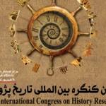 برگزاری نخستین کنگره بینالمللی «ایذه در گذر تاریخ» در دانشگاه شهید بهشتی