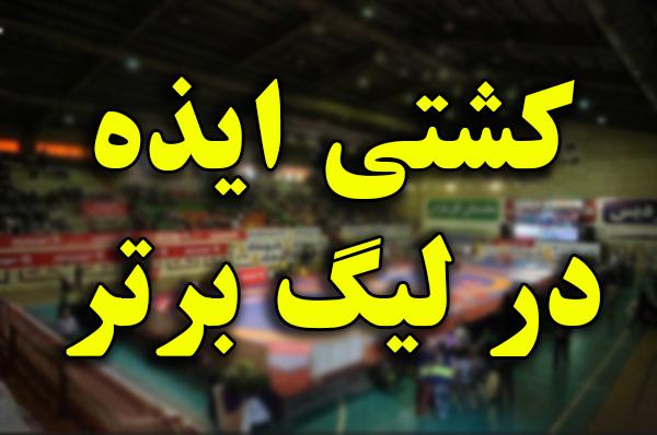 ترکیب سینا صنعت ایذه برای رویارویی با شهرداری مشهد اعلام شد/یک گام تا قطعی شدن صعود زودهنگام
