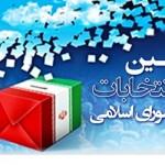 نتیجه نظرسنجی انتخابات دور دوم ایذه و باغملک