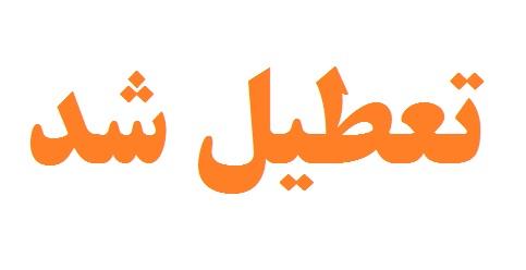 تعزیلی در مدارس شهرستان ایذه و شهر دهدز