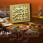 شورای اسلامی شهر ایذه