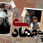 برگزاری چهارمین فراخوان جبهه جهادی شاهد در بخش سوسن