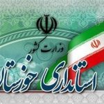 «غلامرضا شریعتی» استاندار خوزستان شد