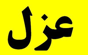 صفدر حسینی در یک قدمی برکناری/ تغییر مدیران عامل دو بانک دیگر در آیندهای نزدیک
