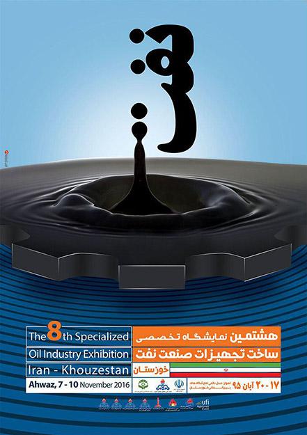 آغاز به کار هشتمین نمایشگاه تخصصی تجهیزات نفتی در خوزستان با حضور معاون وزیر نفت