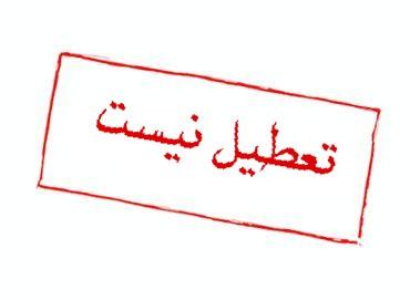مدارس خوزستان فردا دایر است / فردا آسمان صاف میشود