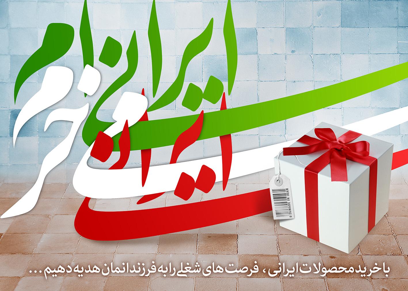 با کالای ایرانی به استقبال از نوروز برویم / کمپین «ایرانی بخریم» برای حمایت از کالاهایهای ایرانی