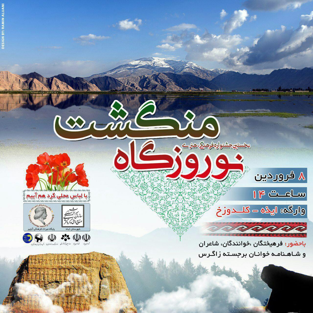 رئیس اداره میراث فرهنگی ایذه: جشنواره نوروزگاه منگشت در ایذه برگزار می شود