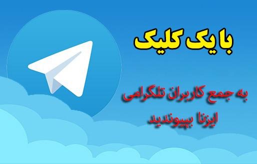 اخبار ایذه را در کانال تلگرامی آژانس خبری ایذه پیگیری کنید/نرمافزار اندرویدی اخبار ایزنا را دانلود کنید