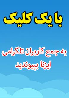 کانال تلگرامی آژانس خبری ایذه - ایزنا