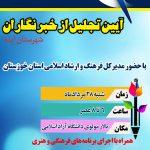 رئیس اداره ارشاد ایذه: آیین تجلیل از خبرنگاران ایذه روز شنبه برگزار میشود
