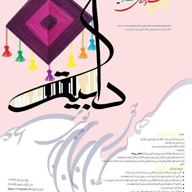 فراخوان نخستین جشنوارهٔ شعر گویشی استانی و مناطق زاگرس نشین منتشر شد/دبیرخانه «دابیت» راه اندازی شد