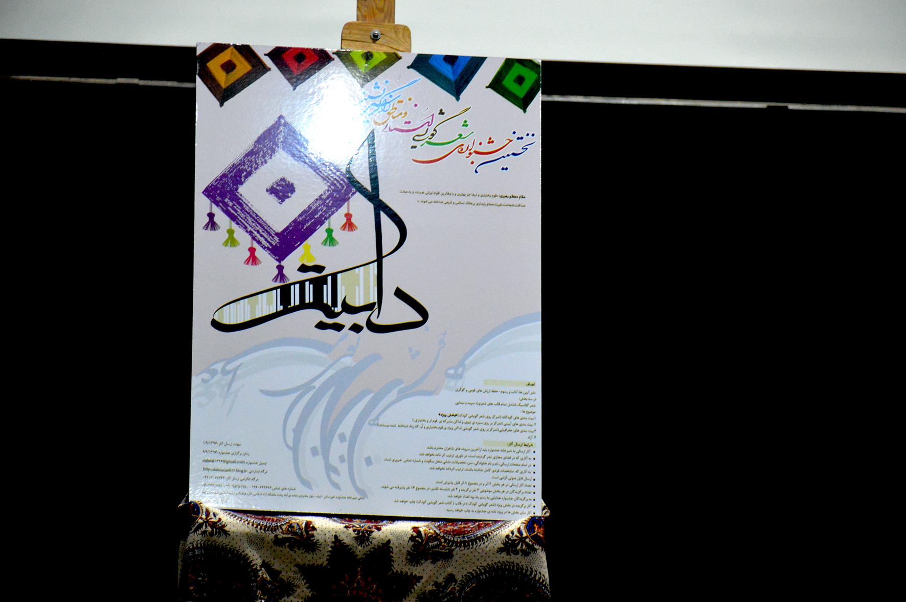 جشنواره شعر گویشی «دابیت» در ایذه برگزار میشود/آیین رونمایی از پوستر همایش «دابیت» در ایذه برگزار شد
