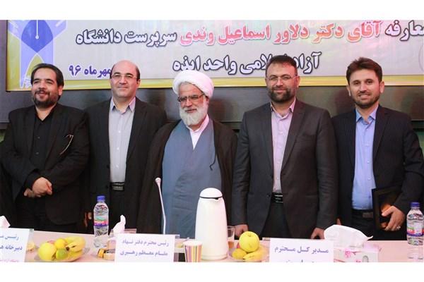 مراسم تودیع و معارفه رئیس دانشگاه آزاد اسلامی ایذه برگزار شد