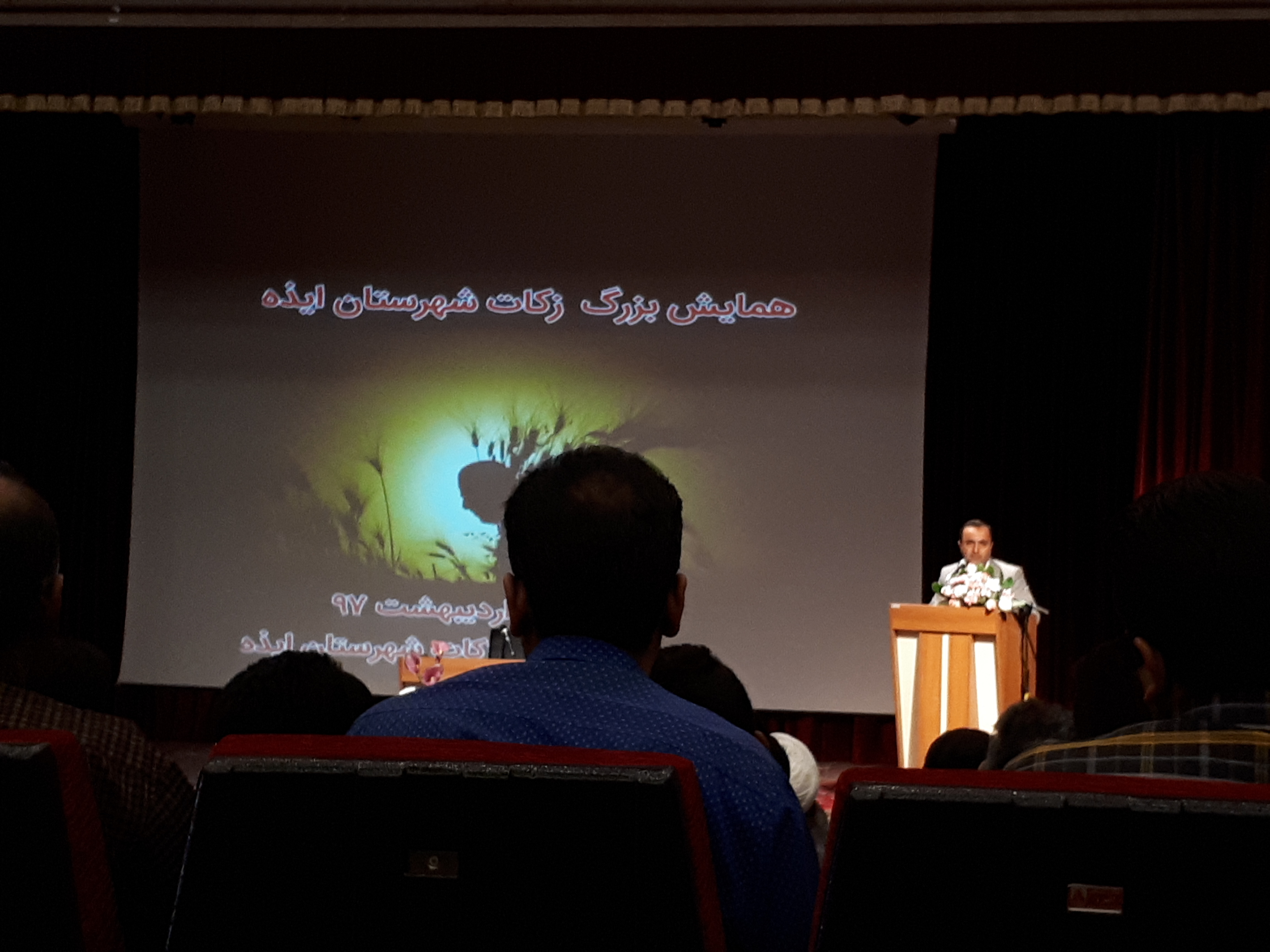 همایش زکات شهرستان ایذه برگزار شد/موصلی: رشد ۴۵ درصدی خوزستان در بخش پرداخت زکات