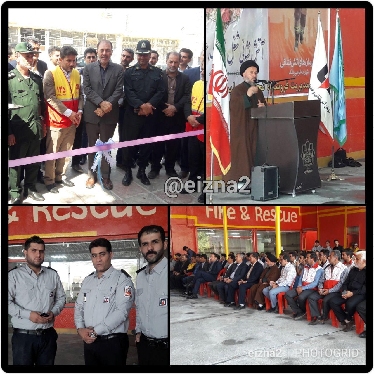 ایستگاه شماره 2 آتشنشانی ایذه افتتاح شد