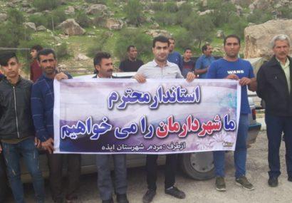 جمعی از جوانان ایذهای از استاندار خواستار رفع تعلیق کار شهردار ایذه شدند