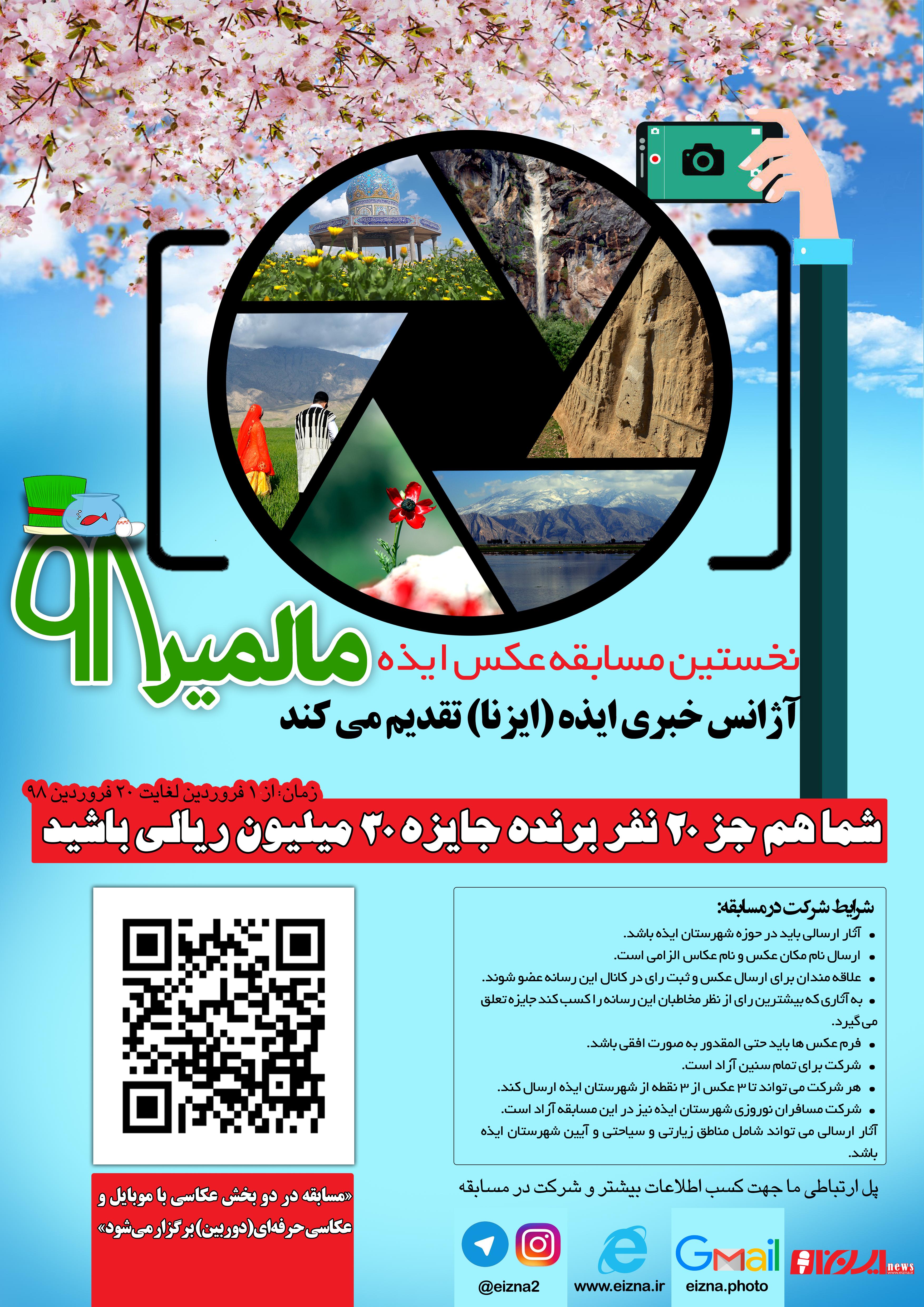 اسامی نفرات برتر مسابقه عکس نوروز مالمیر ۹۸