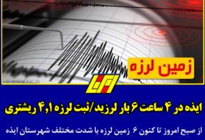 ۴.۱ ریشتر آخرین شدت ثبت شده زمین لرزههای امروز در ایذه/ایذه در ۴ ساعت ۶ بار لرزید