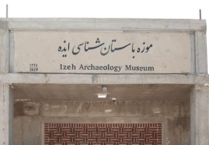 افتتاح موزه ایذه در شرایط موجود، به منزله امحاء بخشی از تاریخ است/تاریخ کشور را قربانی فرصتهای انتخاباتی نکنیم