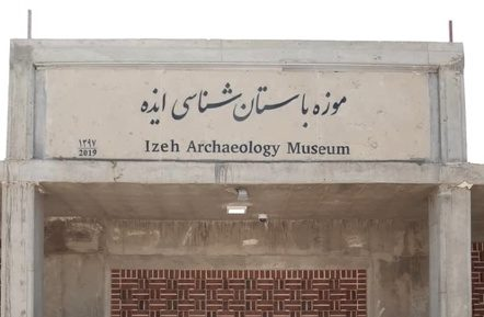 موزه باستان شناسی شهرستان ایذه