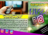 مشکل عدم نمایش برخی از برنامههای تلویزیونی در ایذه صدا و سیما نیست/ضرورت همکاری استانداری خوزستان و وزارت ارتباطات