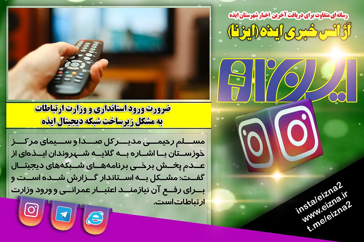 حل مشکل شبکه دیجیتال تلویزیون ایذه نیازمند همکاری استانداری خوزستان و وزارت ارتباطات است