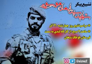 شهید سید ایمان موسوی ممبینی