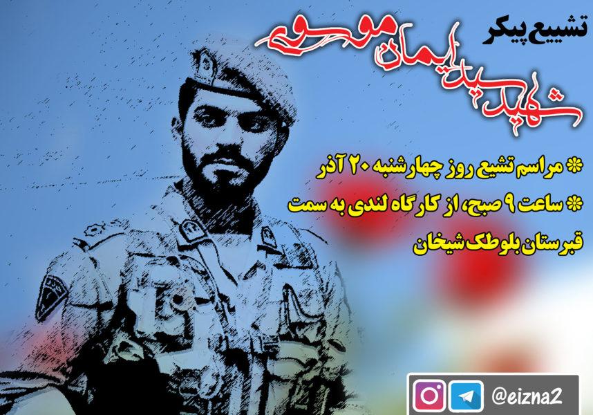 پیکر شهید «سید ایمان موسوی ممبینی» در ایذه تشییع میشود