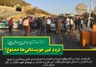 ابراز رضایت شهروندان ایذهای از بسته شدن محور خوزستان – اصفهان/تردد غیر خوزستانیها ممنوع!