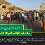 بسته شدن جاده خوزستان به اصفهان در دهدز برای مقابله با کرونا