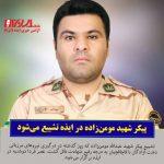 شهید عبدالله مومن زاده