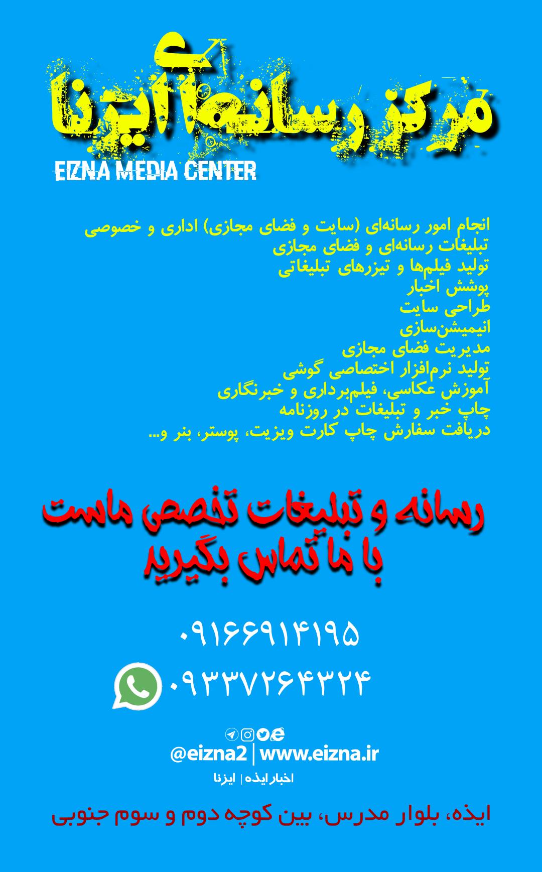مرکز رسانه ای ایزنا