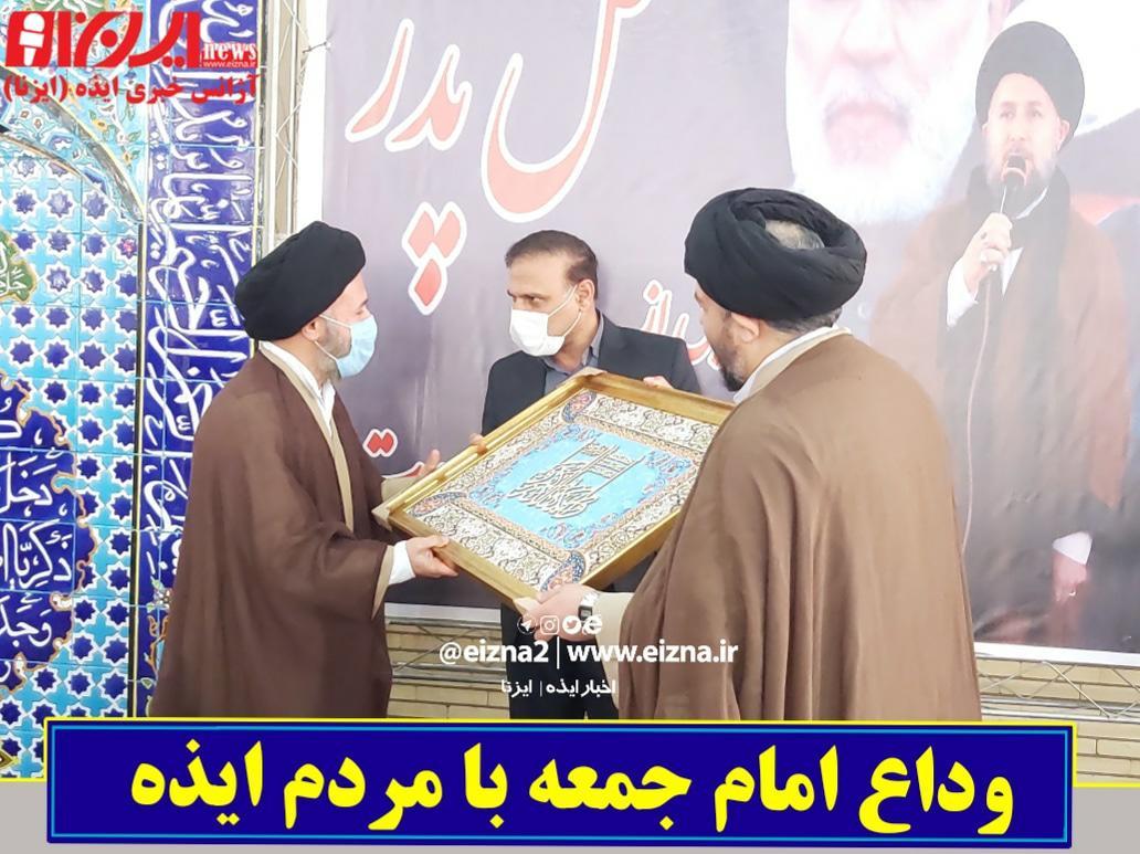 وداع حجت الاسلام سید کمال موسوی امام جمعه ایذه با مردم شهرستان