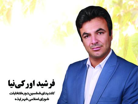 فرشید اورکی نیا کاندیدای ششمین دوره انتخابات شورای اسلامی شهر ایذه