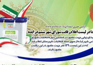 اسامی ۱۳۹ نفر کاندیدای تایید صلاحیت شده شورای ششم شهر ایذه