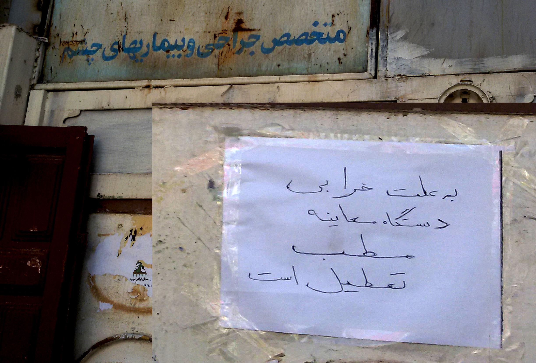 آقای وزیر خوش آمدی؛ اینجا هم شرق خوزستان است!