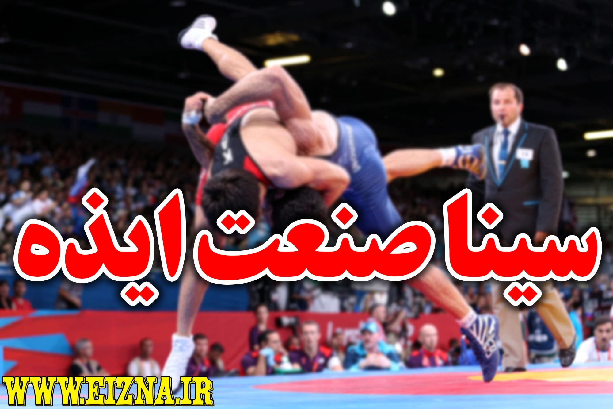 سینا صنعت در شیراز به مصاف یاران امید نوروزی میرود/دوئل قهرمان جهان و یار المپیکی در هوای مردادی