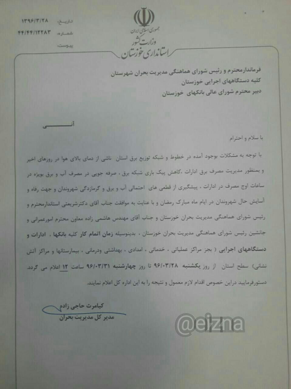 تا پایان هفته جاری ادارات خوزستان در ساعت ۱۲ تعطیل میشود