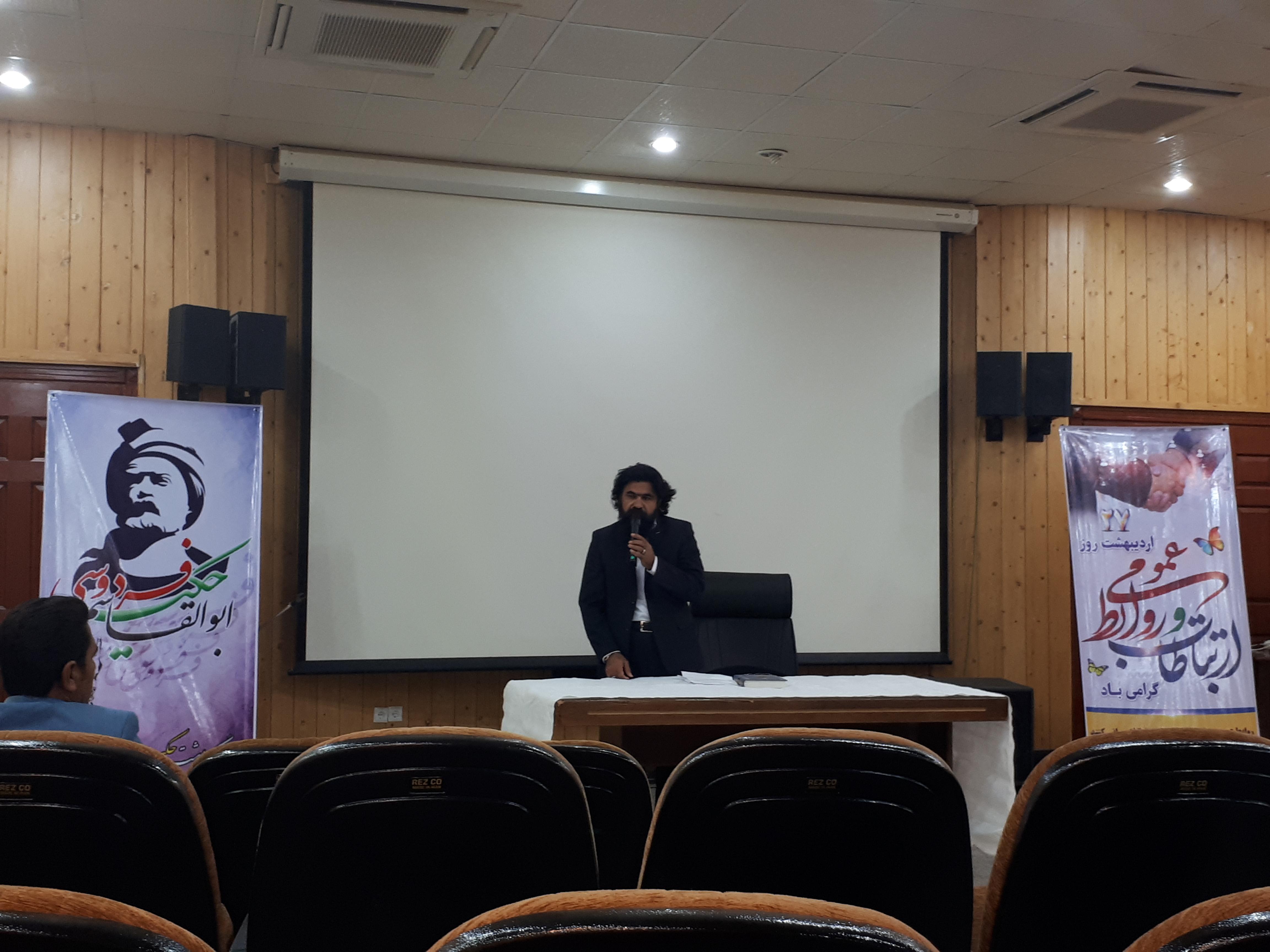 همایش روز ارتباطات و روز فردوسی در سد کارون ۳ برگزار شد