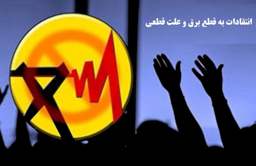 کلافگی شهروندان ایذهای در پی قحطی متداول برق/رتبه نخست صرفهجویی در خوزستان نه؛ رتبه نخست قحطیها