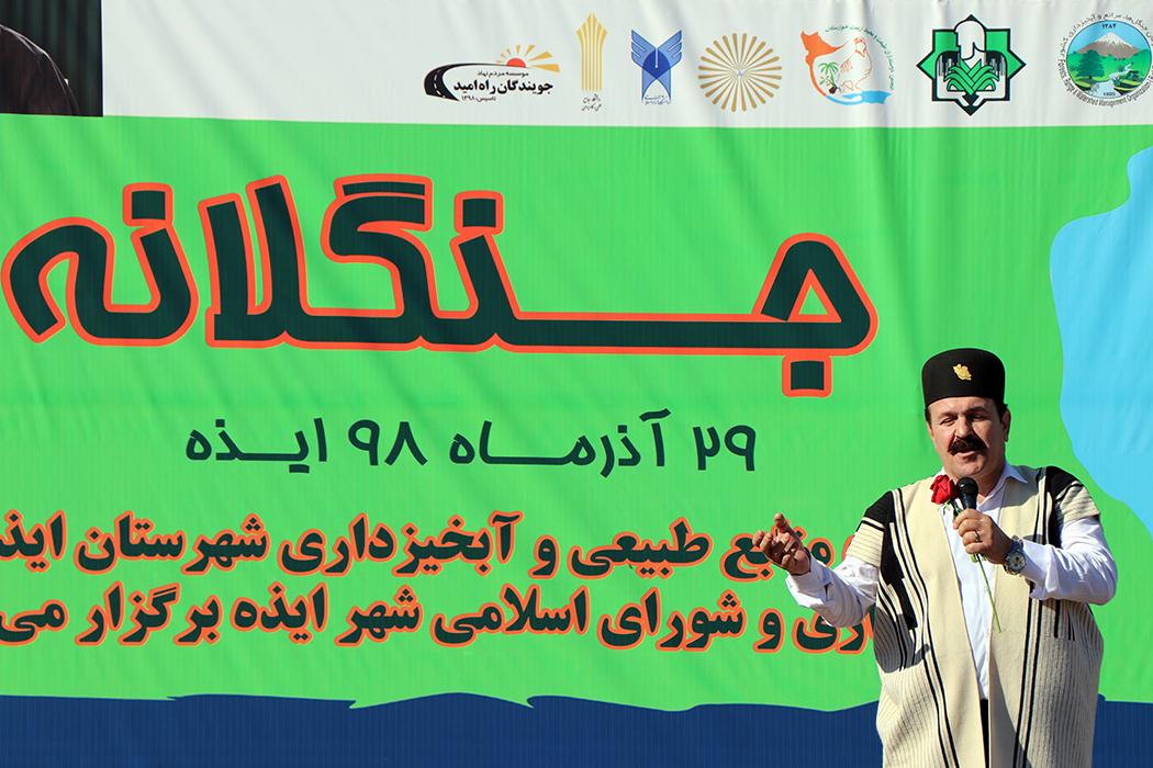 افتتاح بوستان یادبود ازدواج و تولد ایذه در حاشیه ویژه برنامه طرحجنگلانه+عکس