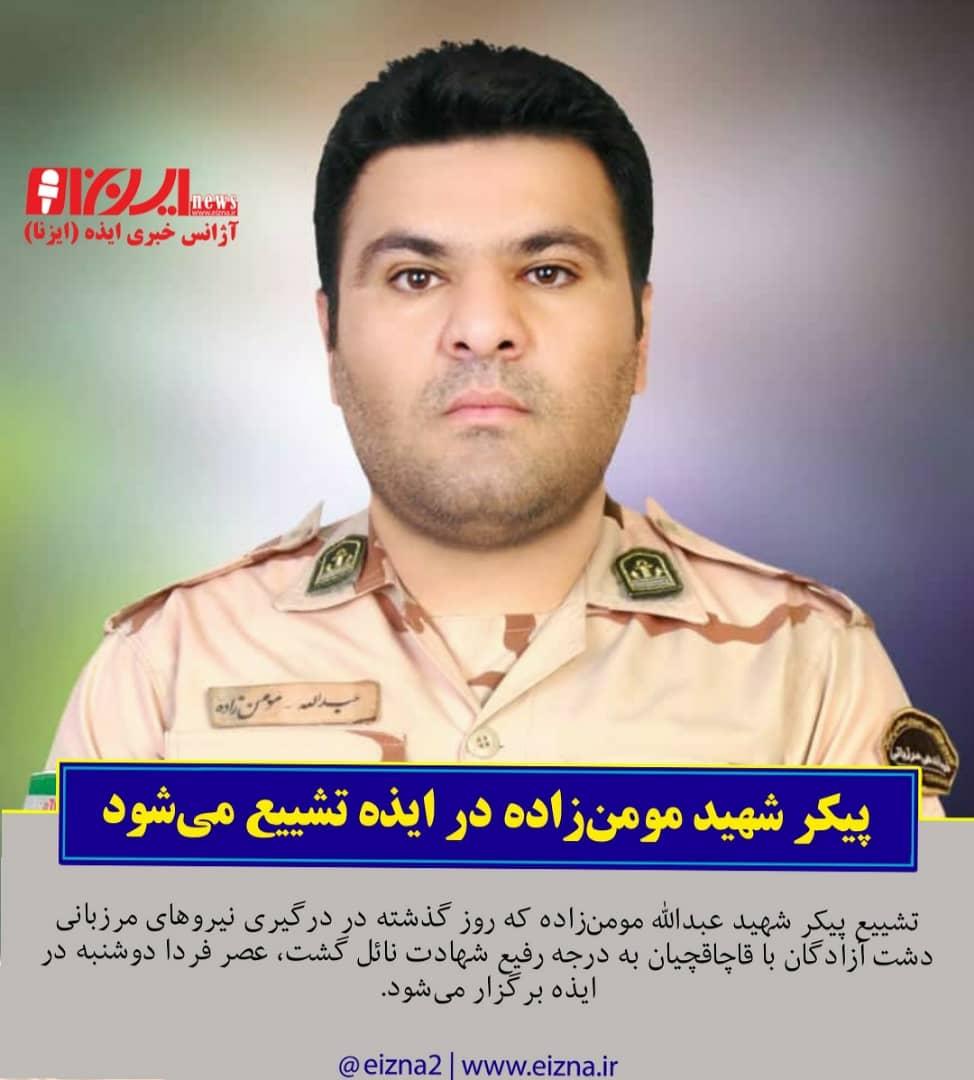 گزارش تصویری تشیع پیکر شهید عبدالله مومن زاده در ایذه