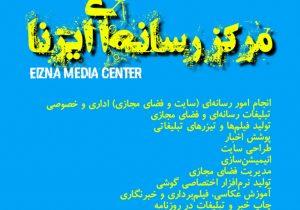 راهاندازی دفتر مرکز رسانهای ایزنا/نخستین دفتر تبلیغات رسانهای و مجازی خوزستان در ایذه