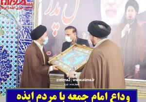 آخرین خطبه حجتالاسلام سید کمال موسوی در ایذه/امام جمعه با مردم خداحافظی کرد